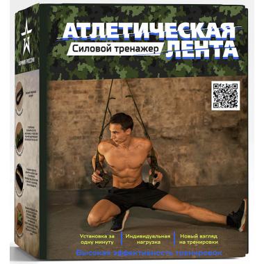 Силовой тренажер «Атлетическая лента»